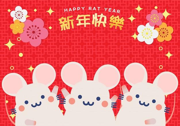 2020 год китайского зодиака крыс фон вектор Premium векторы