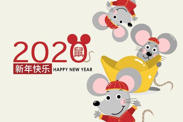 かわいいネズミと幸せな中国の新年2020グリーティングカード Premiumベクター