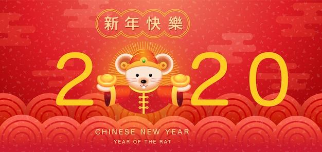 С новым годом, 2020, китайский новый год Premium векторы