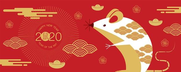 С новым годом, 2020, китайский новый год, год крысы Premium векторы