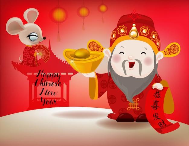 С новым годом 2020, год крысы с китайским богом и желающий текст для богатых в жизни Premium векторы