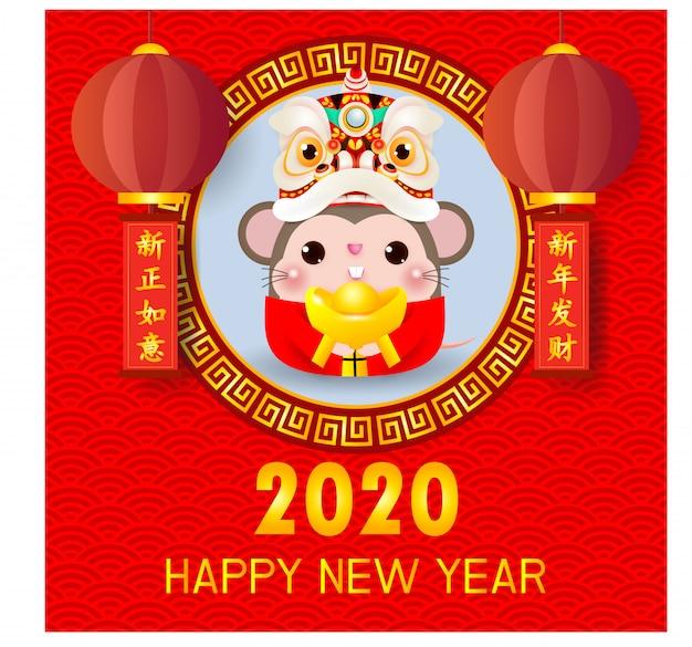 Счастливый китайский новый год 2020 года крысиного зодиака, маленькая крыса с головой танца льва держит китайское золото Premium векторы