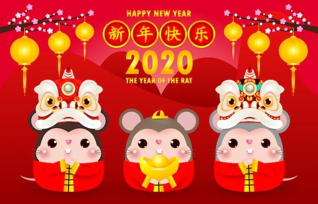幸せな中国の新年2020グリーティングカード Premiumベクター
