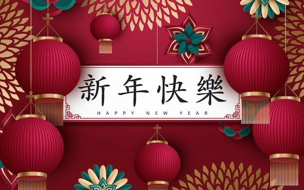 伝統的なアジアの装飾と赤い層状の花で中国の旧正月2020年伝統的な赤いグリーティングカード Premiumベクター