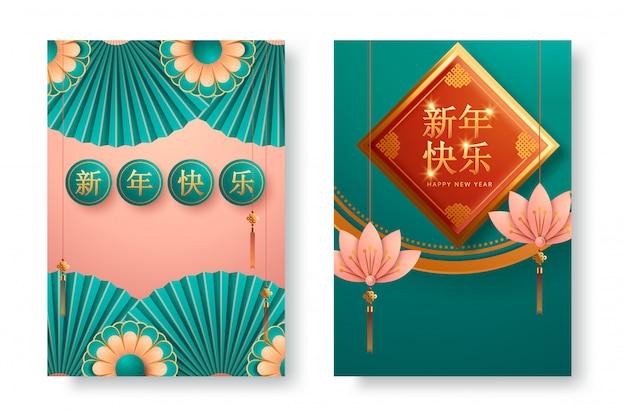 Открытка на 2020 год китайский новый год. Premium векторы