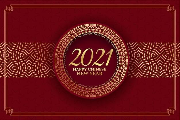 Celebrazione cinese del buon anno 2021 sul rosso Vettore gratuito