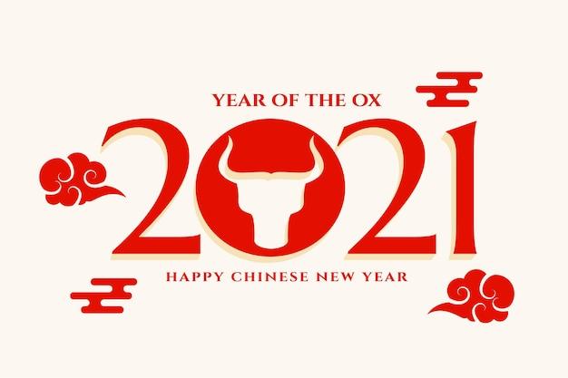 2021年中国の丑の新年あけましておめでとうございます 無料ベクター