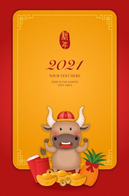 2021年中国の旧正月のかわいい漫画の牛とドラゴンライオンのダンス衣装パイナップルの赤い封筒。中国語訳:牛の新年。 Premiumベクター