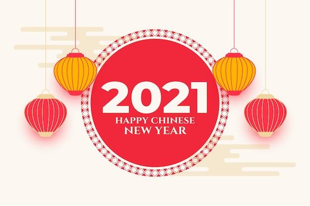 2021 auguri di buon anno cinese con lanterna Vettore gratuito
