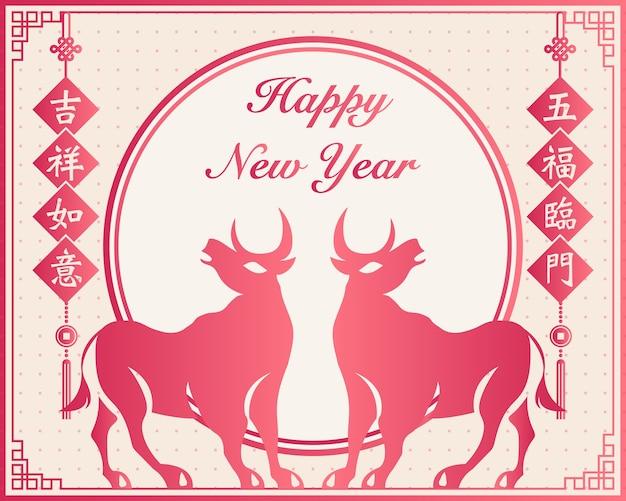 2021年旧正月の牛レトロエレガントな春の連句の装飾 Premiumベクター