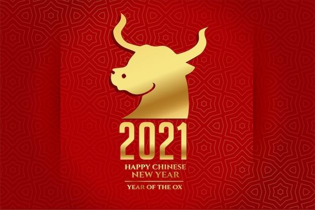 2021 felice anno nuovo cinese di vettore di saluti di bue Vettore gratuito