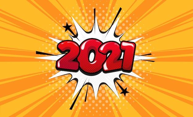 コミックスタイルの2021年。ベクトルポップアート Premiumベクター