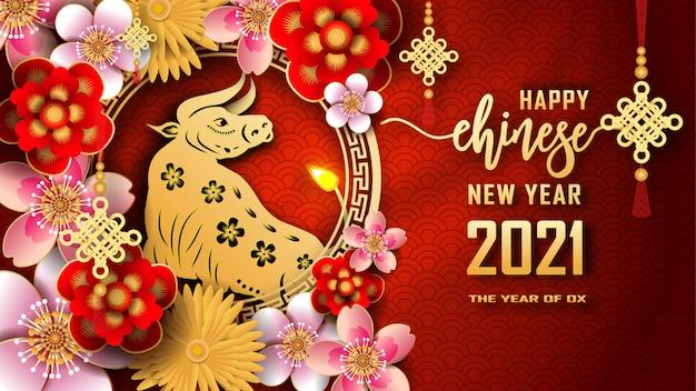 Счастливый китайский новый год 2021 Premium векторы