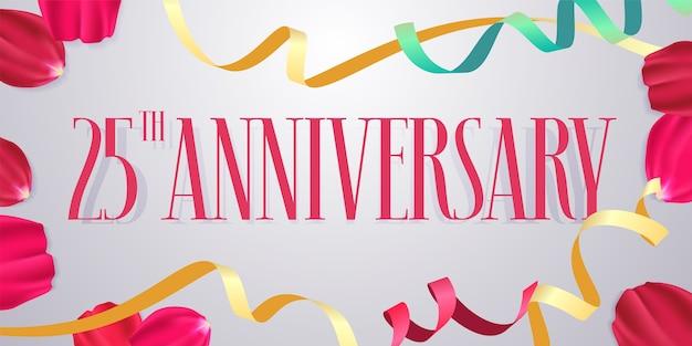 25周年記念ベクトルアイコン、ロゴ。数字、25周年記念のバラの花びらのグラフィックデザイン要素 Premiumベクター