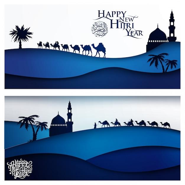 幸せな新しいイスラム暦2つの挨拶背景イスラムイラスト Premiumベクター