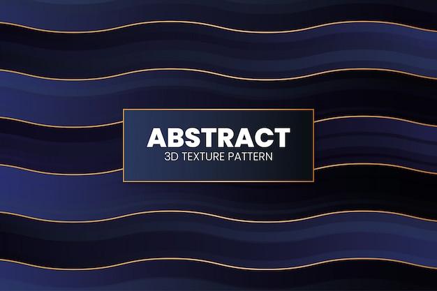 抽象的な3 dテクスチャパターン背景 無料ベクター