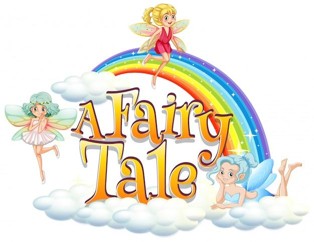 3つの妖精が飛んでいるとおとぎ話の単語のフォントデザイン 無料ベクター