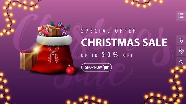 Специальное предложение, рождественская распродажа, скидка до 50%, фиолетовый дисконтный баннер в минималистском стиле с гирляндой и сумкой санта-клауса с подарками Premium векторы