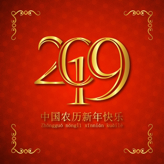 5th february 2019 year of the pig. chinese new year background Premium Vector