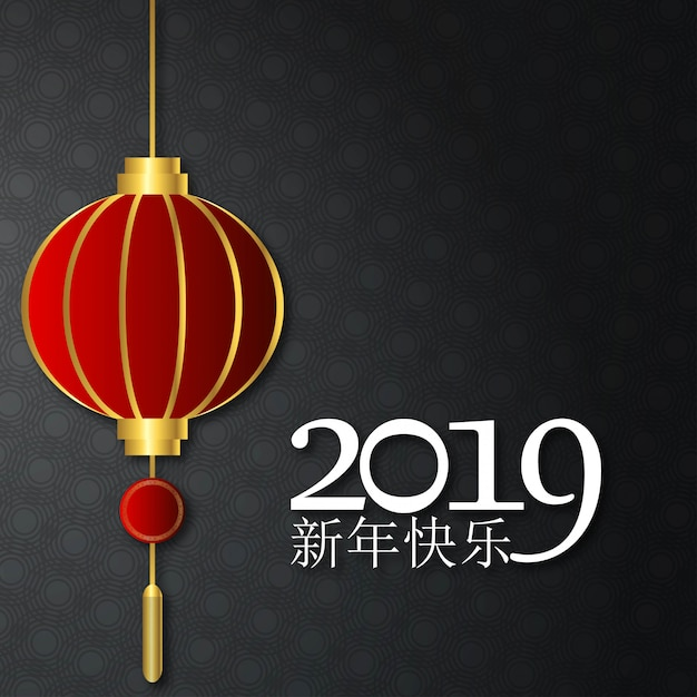 5th february 2019 year of the pig Premium Vector