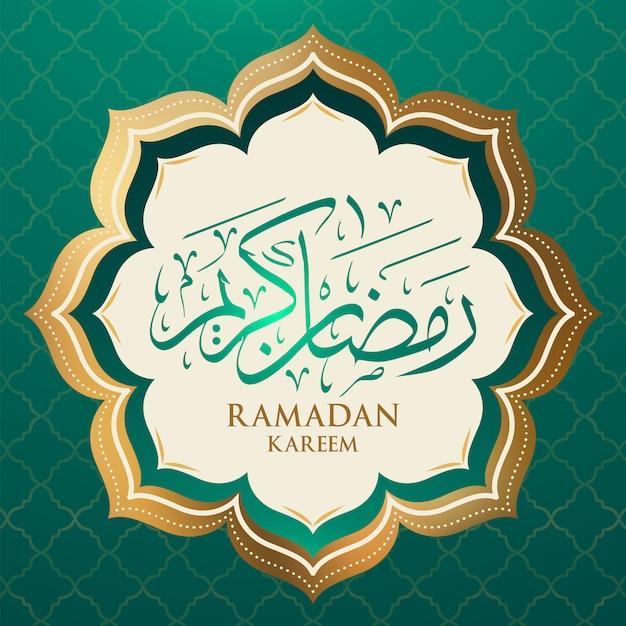 お祝いのためのラマダンカリームアラビア書道カード。 Premiumベクター