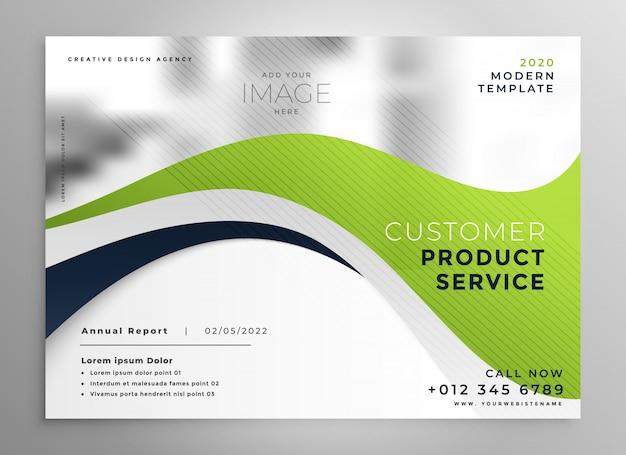 スタイリッシュな緑の波のパンフレットのデザインテンプレート 無料ベクター