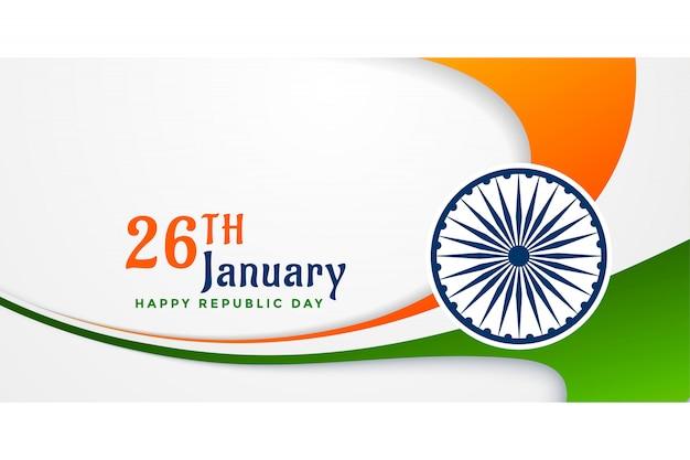 インドのバナーデザインの幸せ共和国記念日 無料ベクター