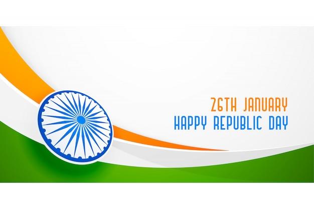 共和国記念日のための波のスタイルでインドの国旗 無料ベクター