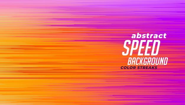 スピードラインの抽象的な背景 無料ベクター