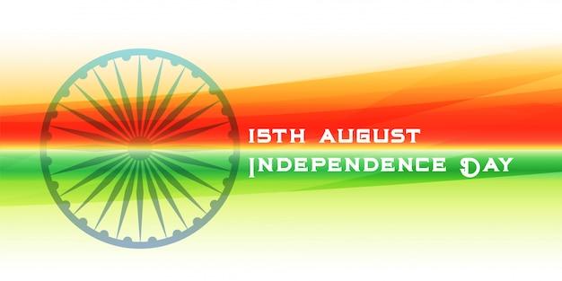 ハッピー独立記念日インドの国旗とアショカチャクラバナー 無料ベクター