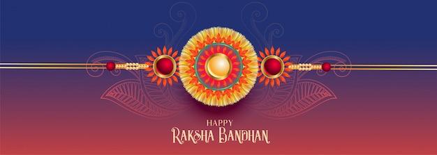 インドのラクシャバンダン祭りバナー 無料ベクター