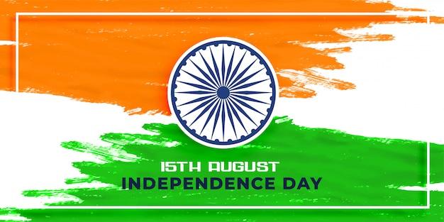 水彩風のインドの幸せな独立記念日 無料ベクター