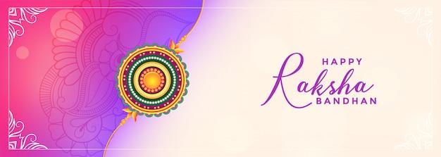 幸せなラクシャバンダンインド祭りバナーデザイン 無料ベクター