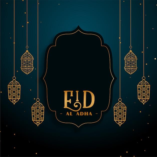 イード・アル・アダ祭イスラム祭りの休日 無料ベクター