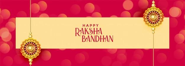 幸せラクシャバンダン祭バナー 無料ベクター