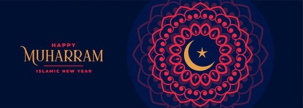 装飾的な幸せなムハーラムイスラムバナーフェスティバル 無料ベクター