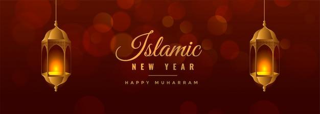 イスラム教徒の祭りの幸せなイスラム新年バナー 無料ベクター