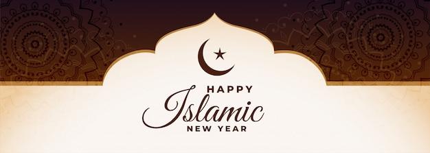 Счастливое исламское знамя нового года Бесплатные векторы