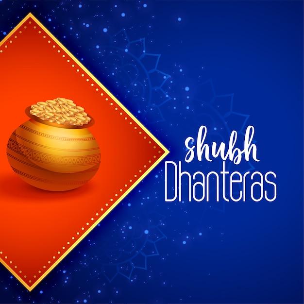 インドの幸せなダンテラス祭挨拶イラスト 無料ベクター