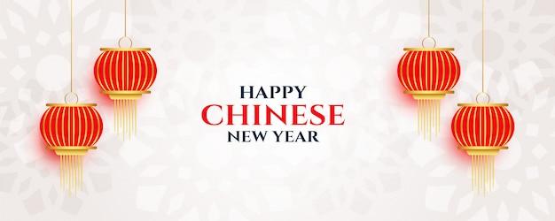 Счастливый китайский новый год панорамный баннер Бесплатные векторы