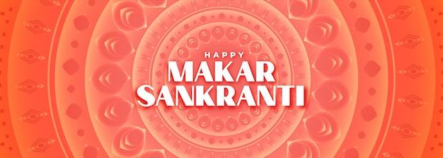 インドの装飾と幸せなマカーガンジスオレンジバナー 無料ベクター