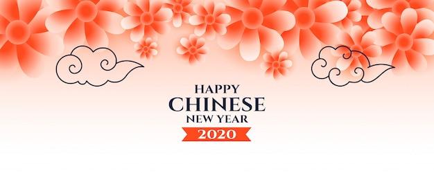 幸せな中国の新年の花と雲のカード 無料ベクター