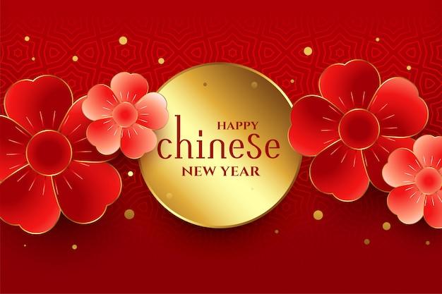 Счастливые китайские новогодние красивые цветы Бесплатные векторы