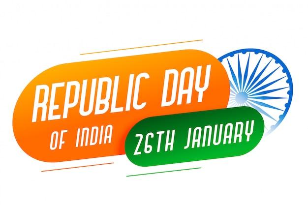 インド共和国記念日バナー 無料ベクター