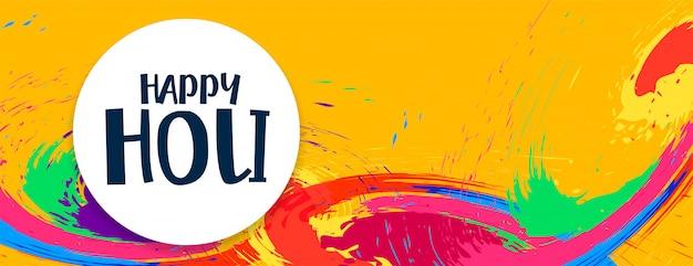 幸せなホーリー祭の抽象的な色バナー 無料ベクター