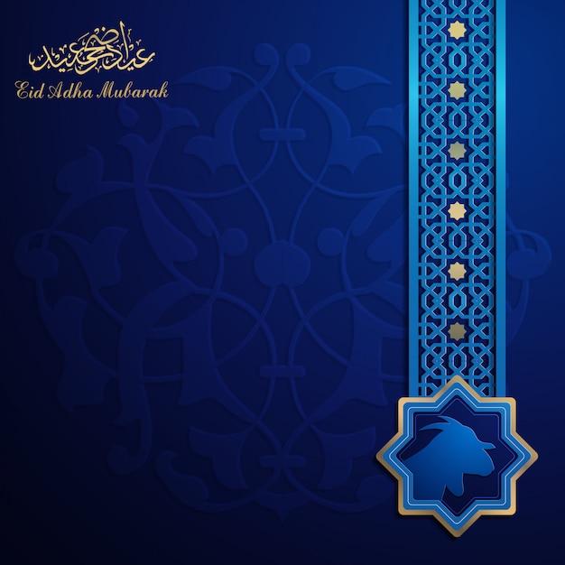 ゴールドアラビア語の熱烈な書道とイード犠牲祭ムバラク挨拶 Premiumベクター