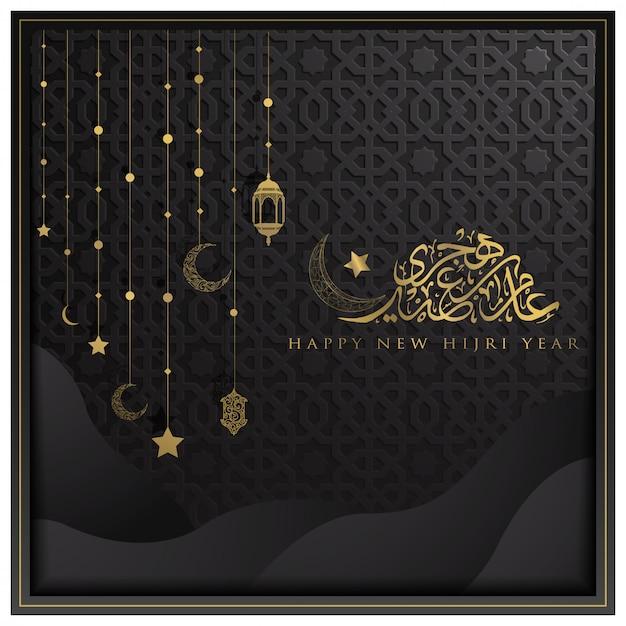 三日月と幸せな新しいイスラム暦年挨拶モロッコパターン Premiumベクター