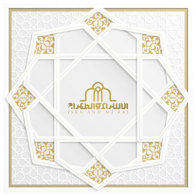 イスラとミライグリーティングカード花柄ベクターデザインの美しいアラビア書道 Premiumベクター