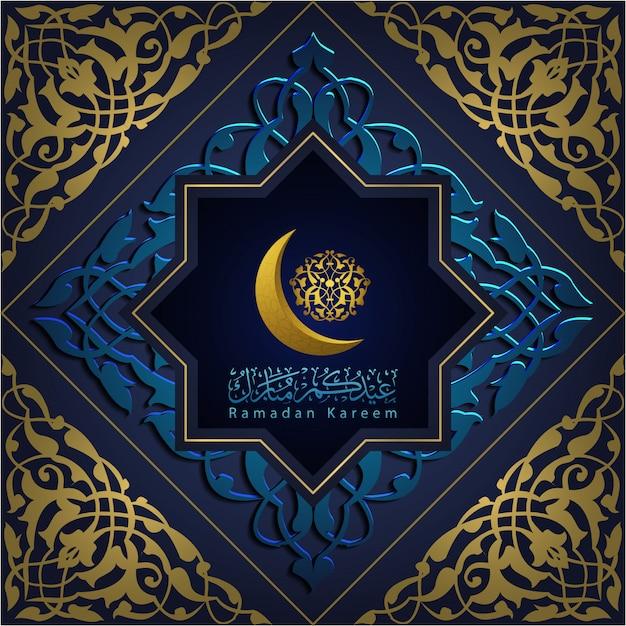 Рамадан карим приветствует красивый рисунок и арабскую каллиграфию Premium векторы
