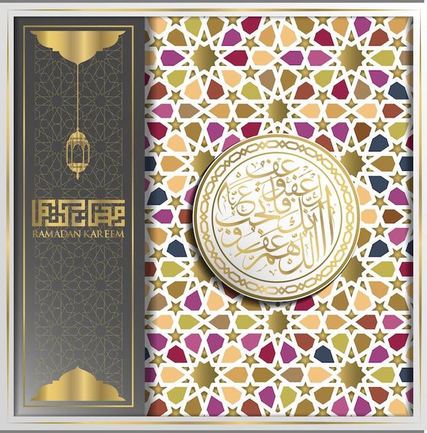 ラマダンカリームグリーティングカード美しくアラビアの書道 Premiumベクター